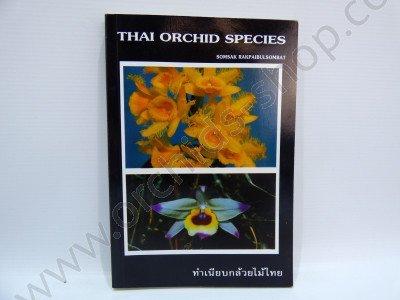 Thai orchid species